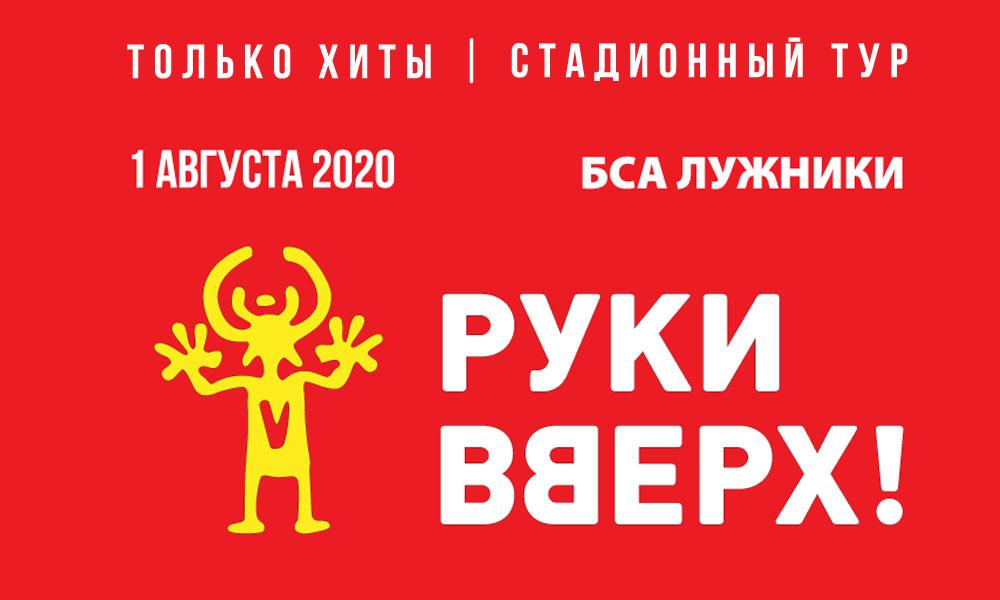 """Купить билеты на концерт Руки Вверх 1 августа 2020 на стадионе БСА """"Лужники""""."""