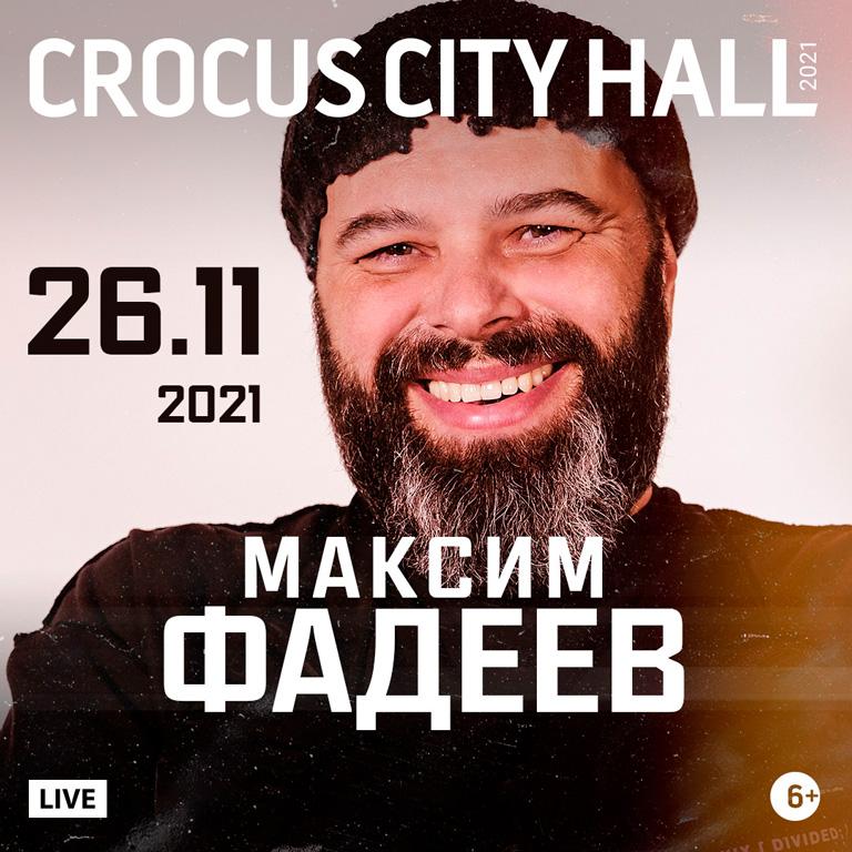 Купить билеты на концерт Максима Фадеева 26 ноября 2021 в Крокус Сити Холле