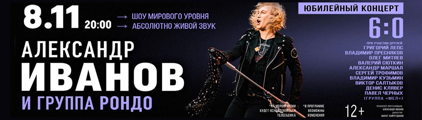 Купить билеты на концерт Александра Иванова и группы Рондо 8 ноября 2021 года на сцене Крокус Сити Холла.