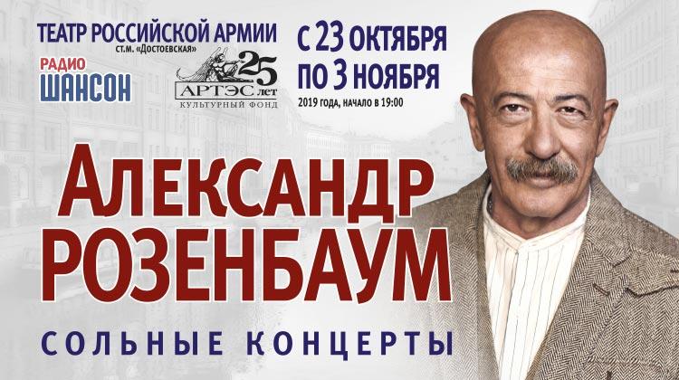 Билеты на концерты Александра Розенбаума с 23 октября по 3 ноября 2019 в Театре Российской Армии
