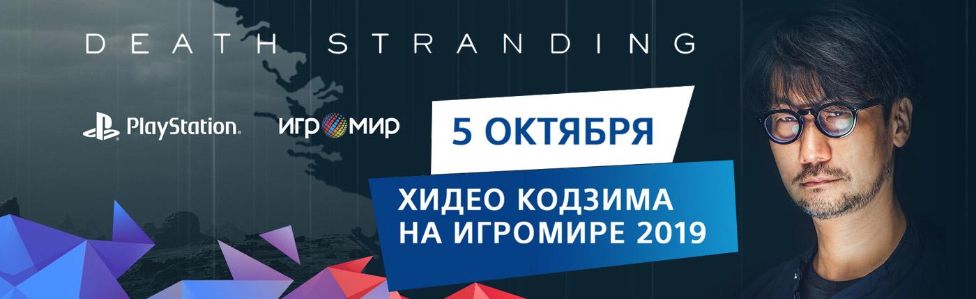 «ИгроМир / Comic Con Russia» - 3-6 октября 2019 года в МВЦ «Крокус Экспо», Москва Специальный гость – Хидео Кодзима