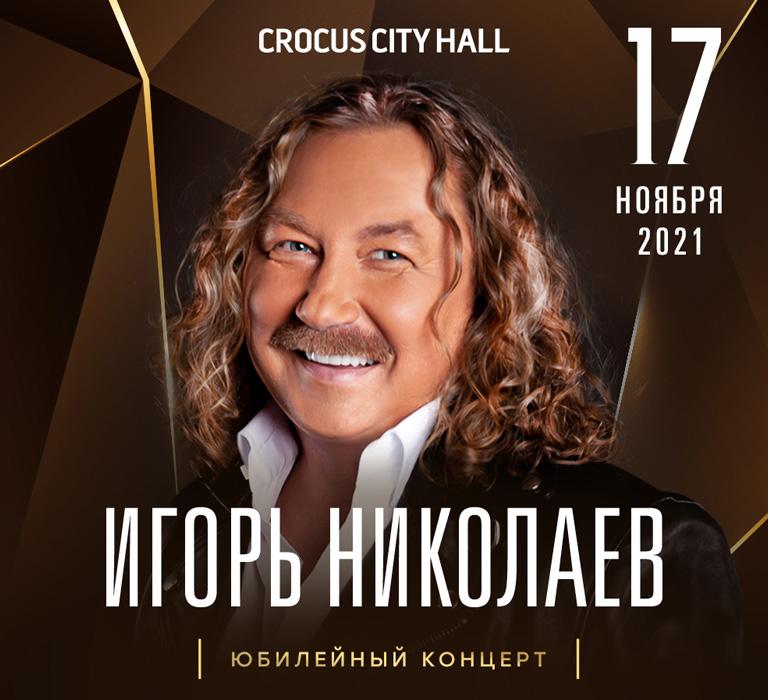 Купить билеты на концерт Игоря Николаева 17 ноября 2021 в Крокус Сити Холле