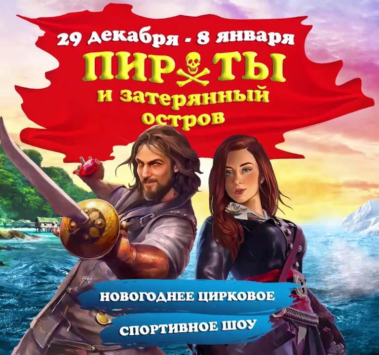 Билеты на Новогоднее цирковое спортивное шоу «Пираты и затерянный остров» во Дворце Гимнастики Ирины Винер-Усмановой