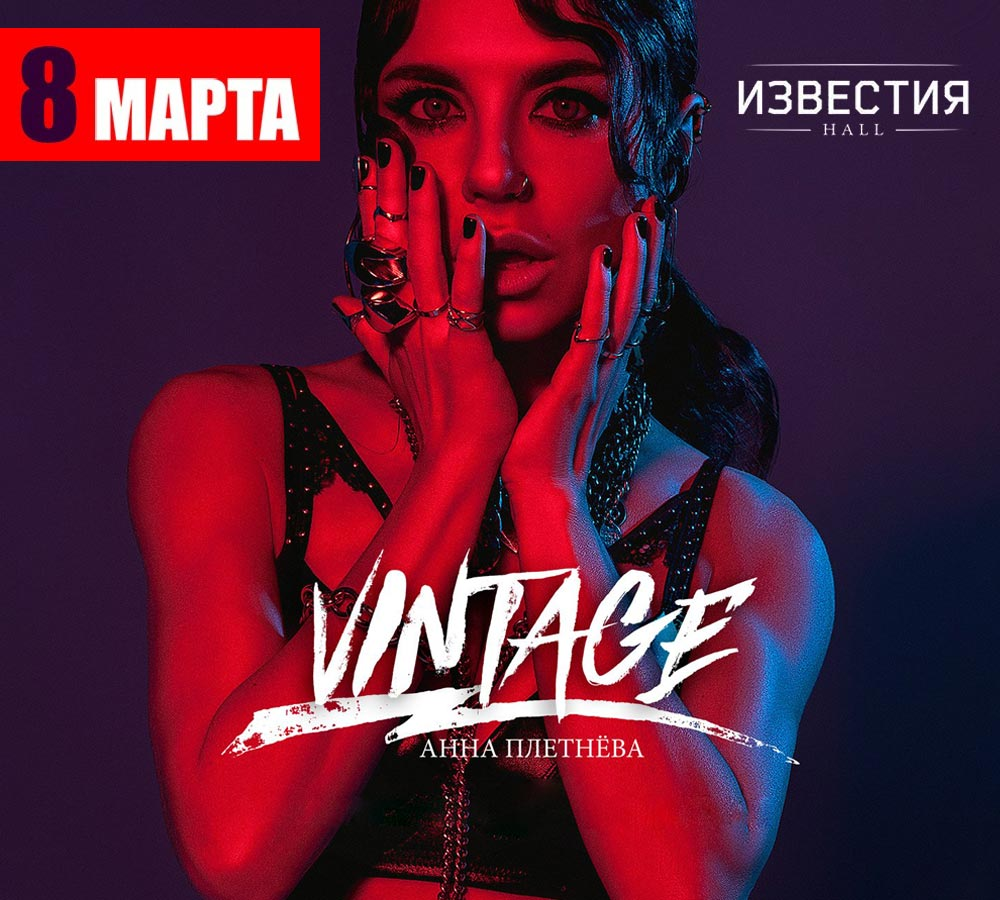 Билеты на концерт Винтаж 8 марта 2020 в Известия Hall