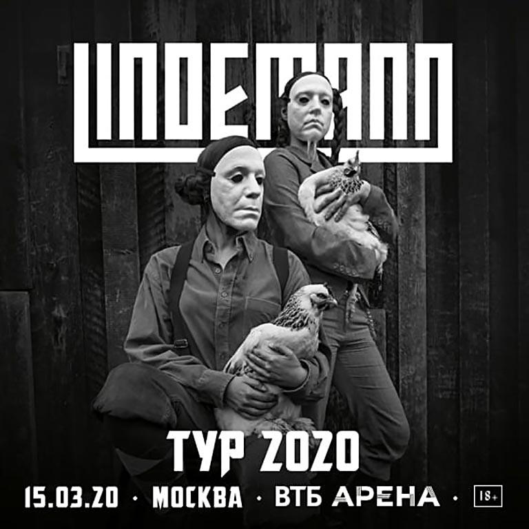 Билеты на концерт Lindemann. 15 марта 2020 в ВТБ Арена Динамо