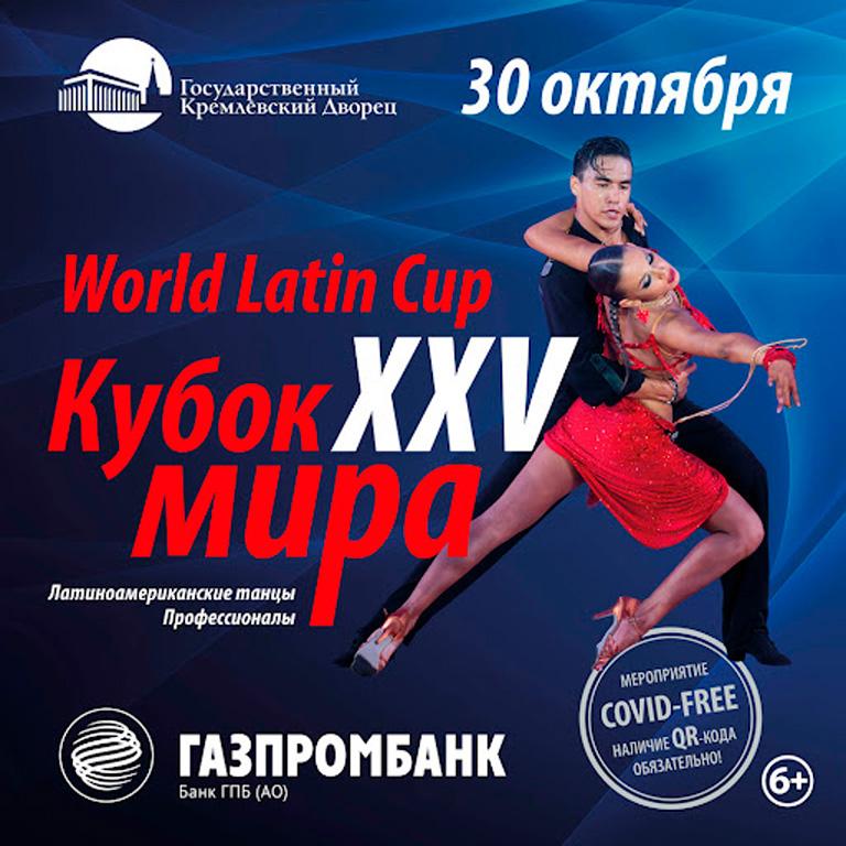 Купить билеты на Кубок мира по латиноамериканским танцам 30 октября 2021 в Кремлевском Дворце