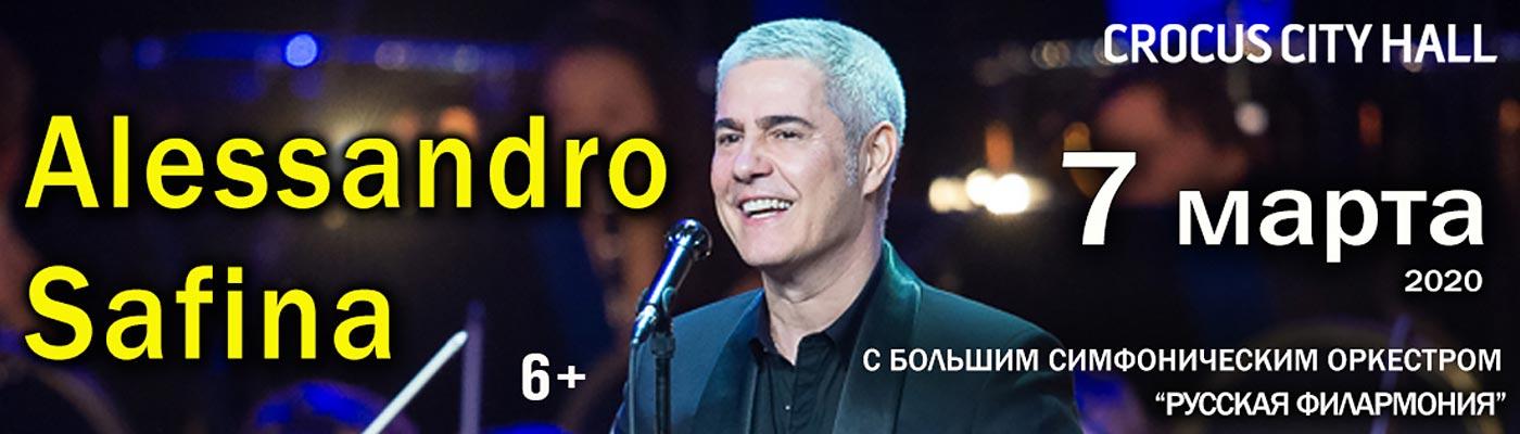 Билеты на сольный концерт Alessandro Safina (Алессандро Сафина) 7 марта 2020 в Крокус Сити Холл