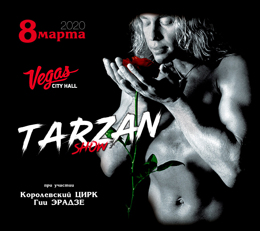 Билеты на концерт «Tarzan Show» 8 марта 2020 в Vegas City Hall