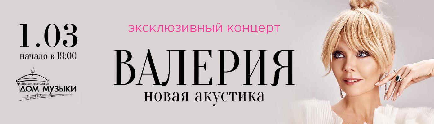 Билеты на концерт Валерии «Новая Акустика» 1 марта 2020 в Дом Музыки