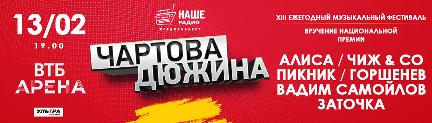 """Билеты на фестиваль """"Чартова дюжина"""" 13 февраля 2020 в ВТБ Арена"""