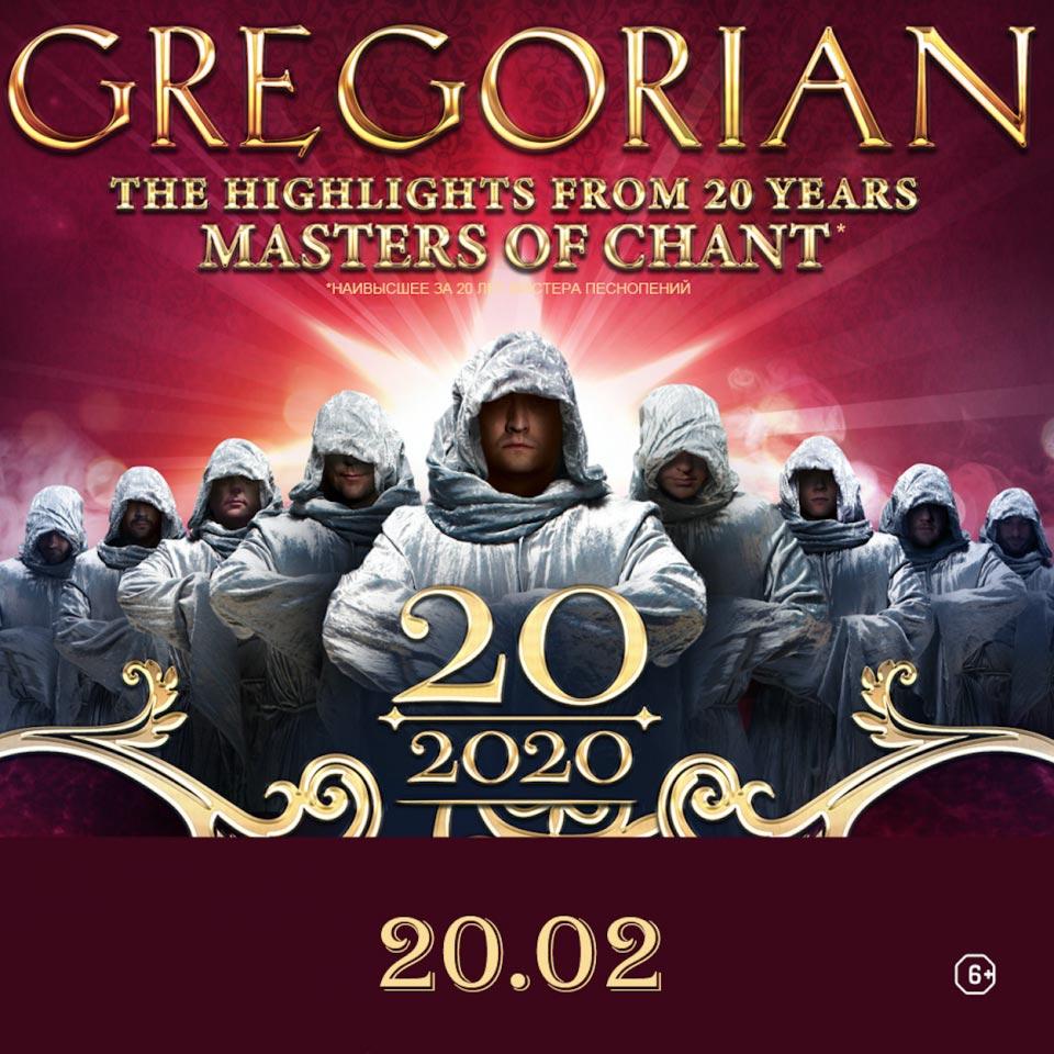 """Билеты на концерт Gregorian """"Юбилейный тур"""" 20 февраля 2020 в Крокус Сити Холле"""