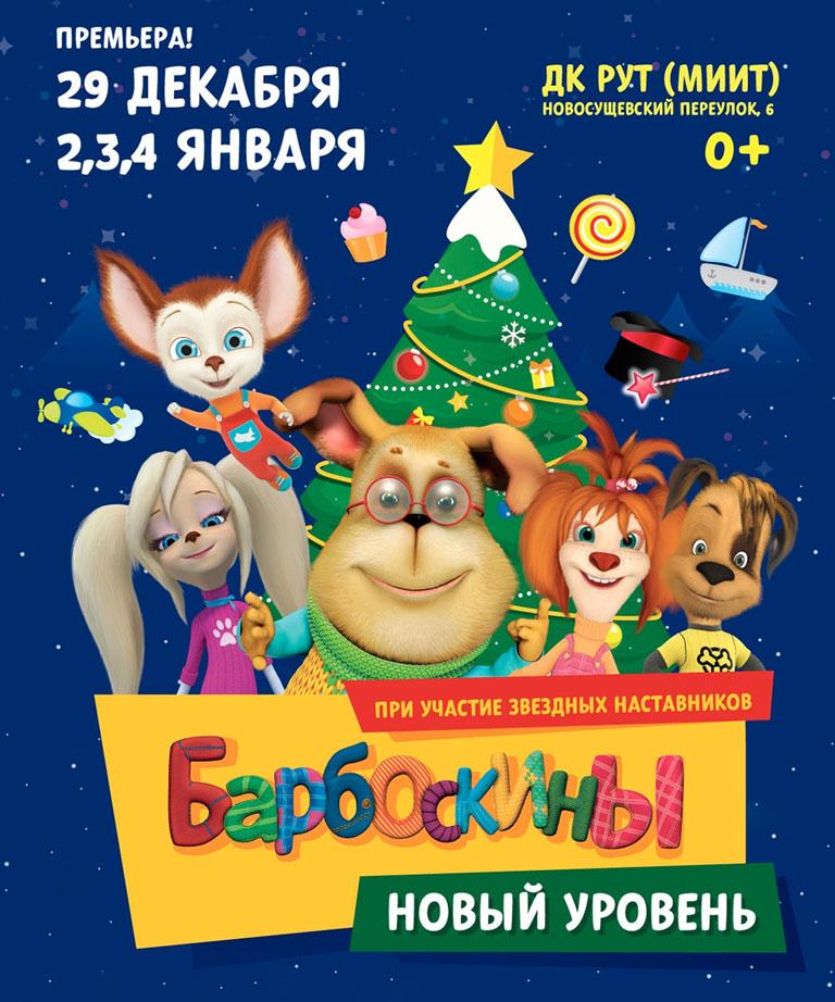 """Билеты на новогоднее шоу """"Барбоскины. Новый уровень"""" в ДК """"МИИТ"""""""