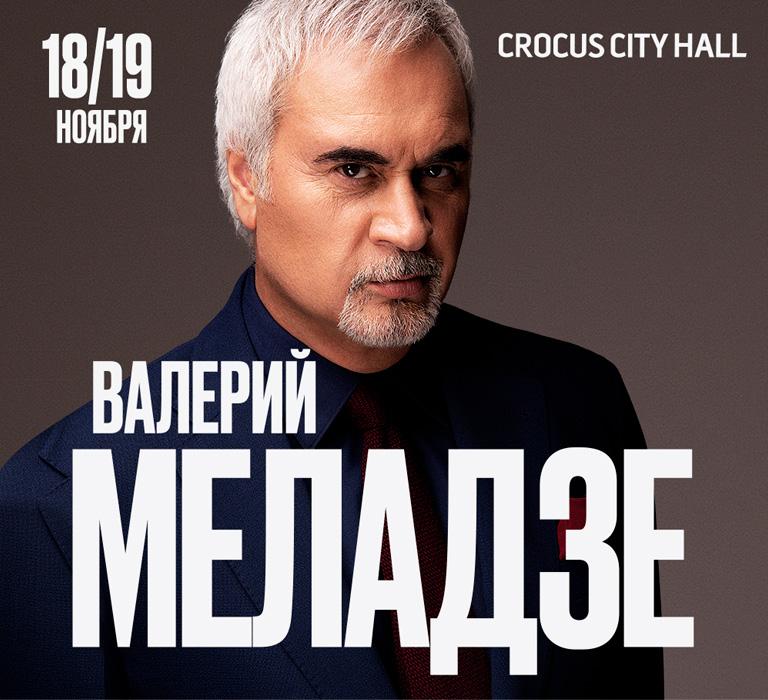 Купить билеты на концерт Валерия Меладзе 18-19 ноября 2021 в Крокус Сити Холл