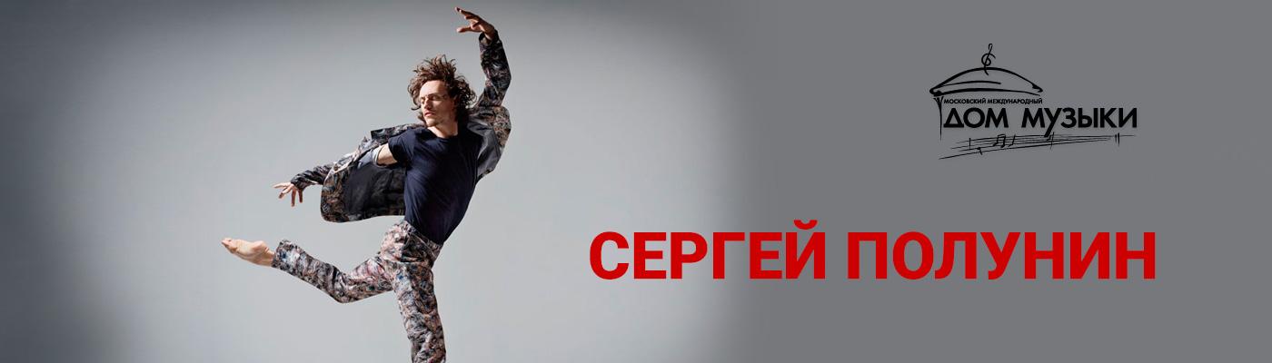 Купить билеты на драматический спектакль Сергея Полунина 20 сентября 2021 в Московском Международном Доме Музыки