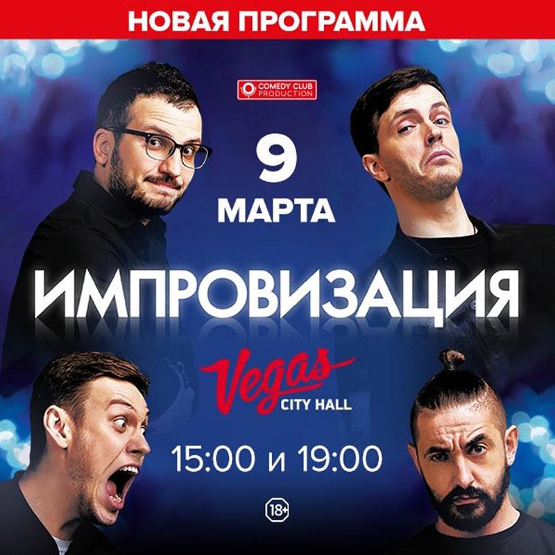 Билеты на шоу «Импровизация» 22 декабря 2019 в Известия Холл