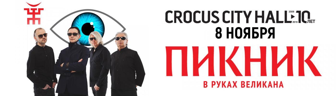 Билеты на концерт Пикник 8 ноября в Крокус Сити Холл