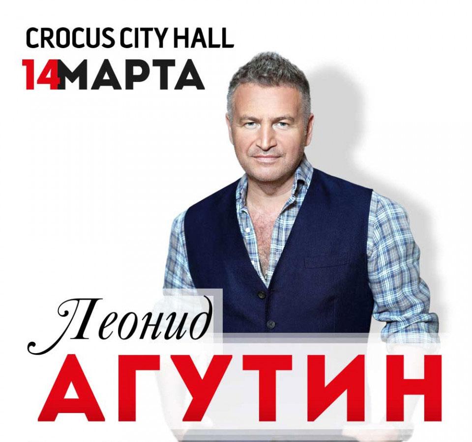 Билеты на концерт Леонида Агутина 14 марта 2020 в Крокус Сити Холл