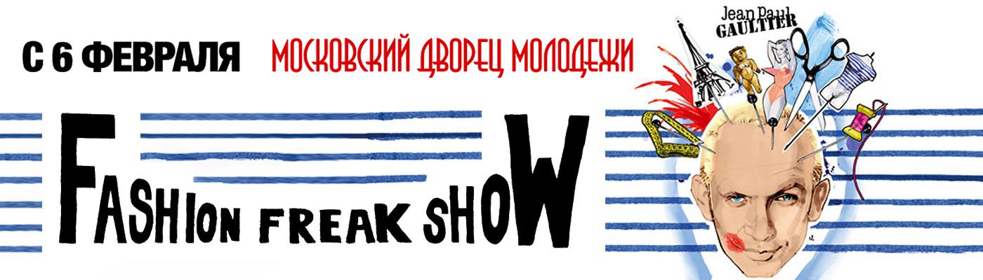 Билеты на шоу Jean Paul Gaultier «Fashion Freak Show» 6 – 16 февраля 2020 в Московском Дворце Молодёжи (МДМ)