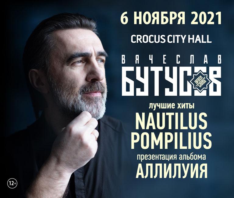 Купить Билеты на концерт Nautilus Pompilius Вячеслав Бутусов 6 ноября в Крокус Сити Холл. 12+