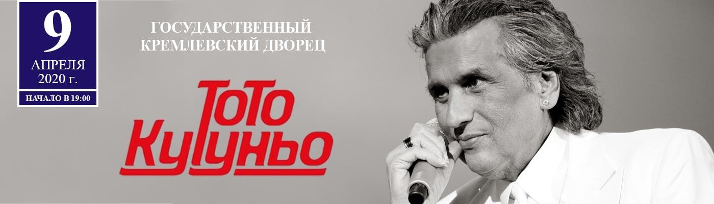 Билеты на концерт Тото Кутуньо 9 апреля 2020 в Кремлёвском дворце