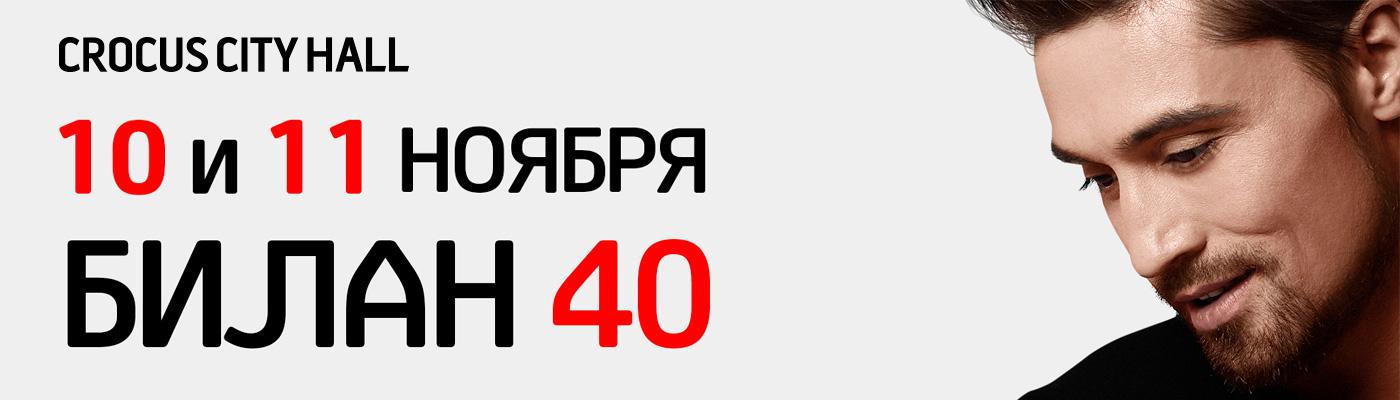 Купить Билеты на концерт Дима Билан «40» 10 и 11 ноября 2021 в Крокус Сити Холле