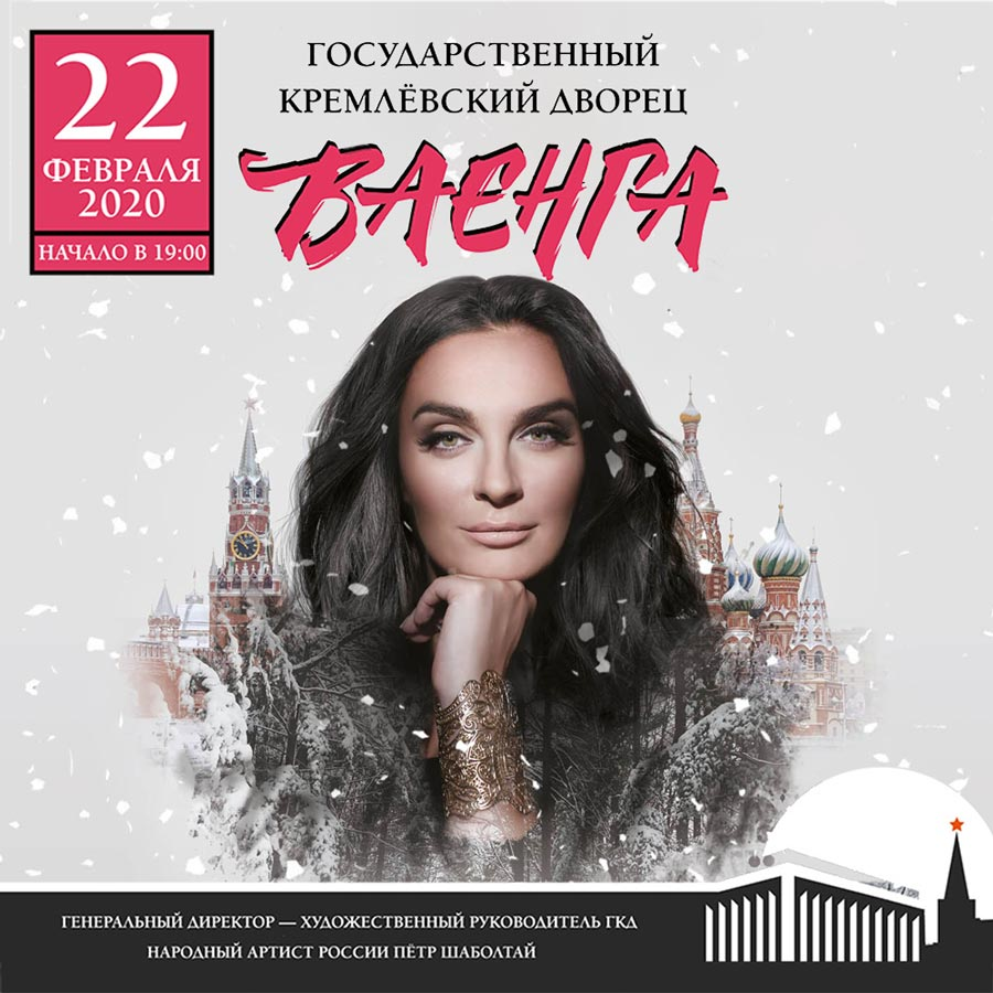 Билеты на концерт Елены Ваенги 22 февраля 2020 в Государственном Кремлёвском Дворце