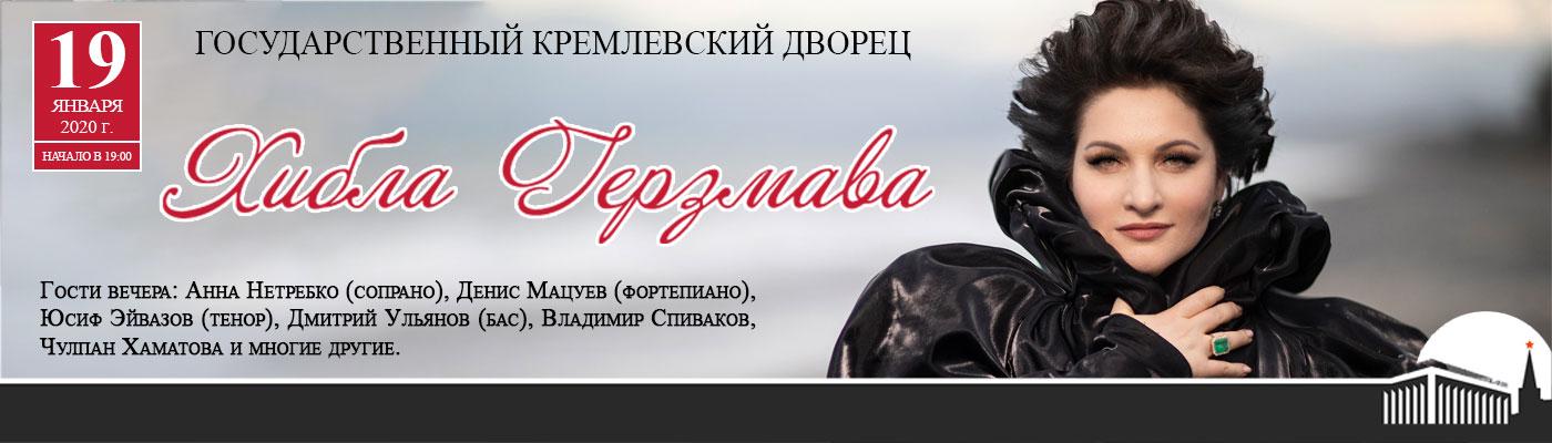 Билеты на концерт «Хибла Герзмава и друзья» 19 января 2020 в Кремлевском Дворце