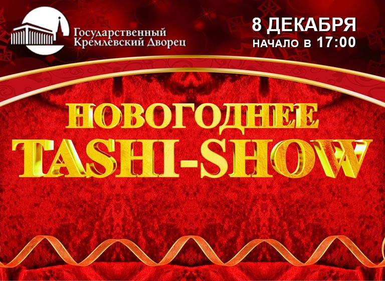 Билеты на Таши-шоу 8 декабря 2019 в Кремлёвском дворце