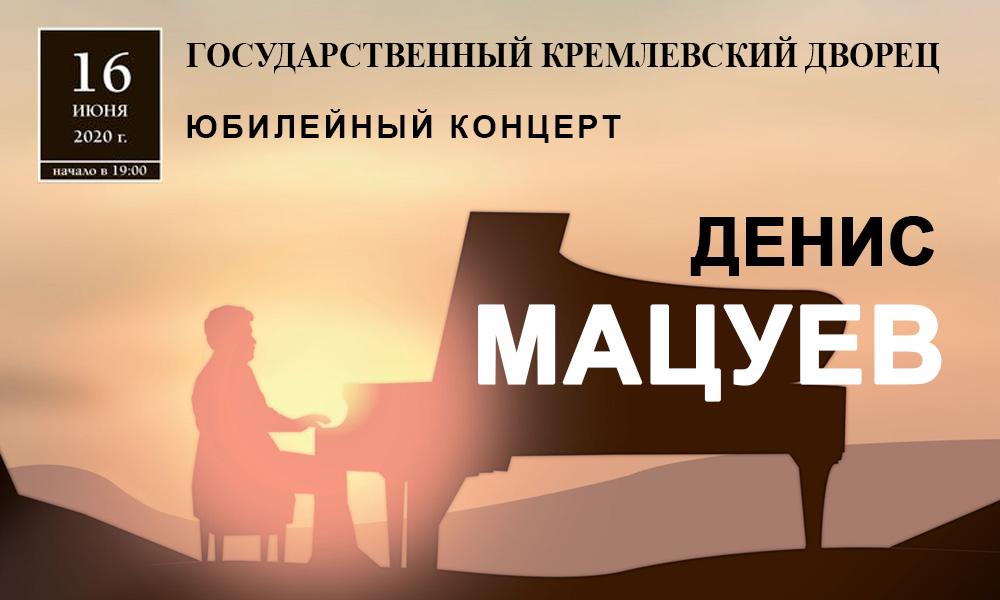 Купить билеты на концерт Дениса Мацуева. Юбилейный концерт 16 июня 2020 в Государственном Кремлёвском дворце