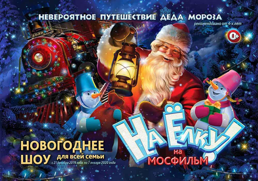 Билеты на Киноелку на Мосфильме