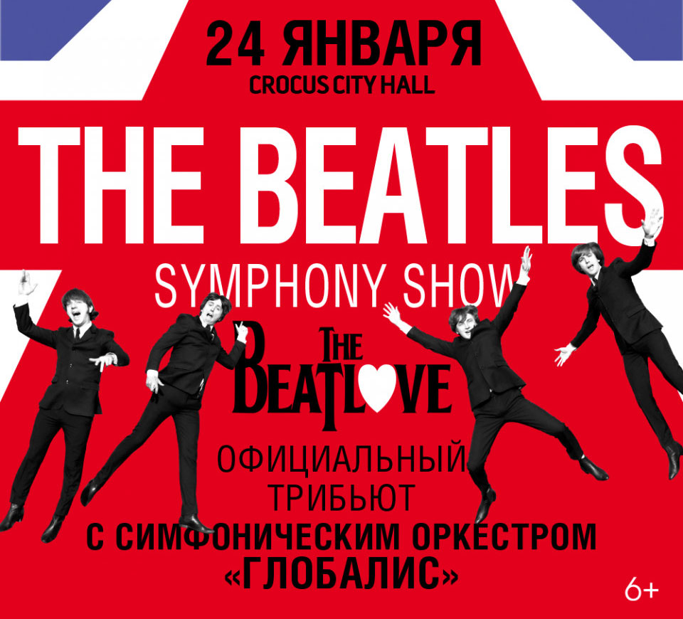 билеты на концерт The Beatles Symphony Tribute show 24 января 2020 в Крокус Сити Холле