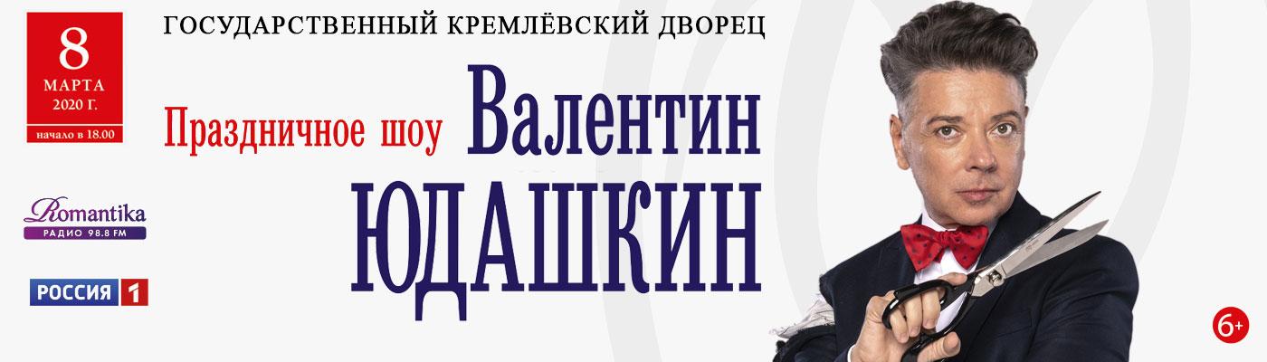 Билеты на праздничное шоу Валентина Юдашкина 8 марта 2020 в Государственном Кремлёвском дворце