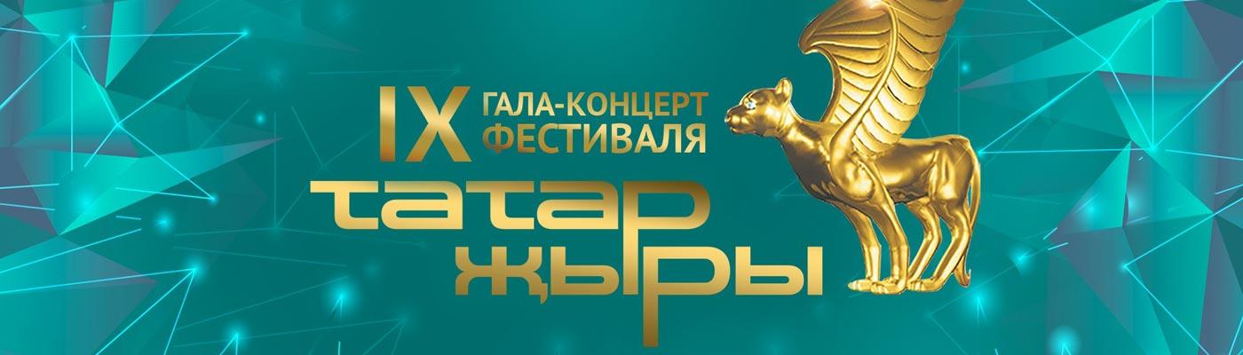 Билеты на фестиваль Татар-Жыры 24 ноября 2019 в Кремлевском дворце
