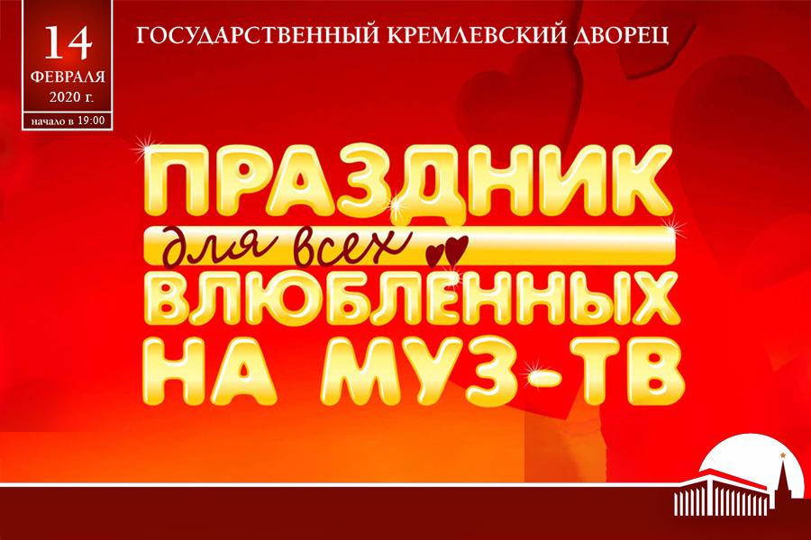 Билеты на праздник для всех влюбленных на МУЗ-ТВ 14 февраля 2020 в Государственном Кремлёвском дворце