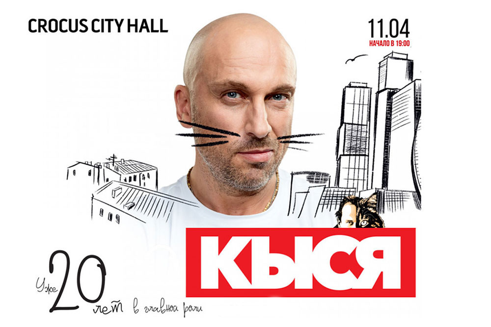 Билеты на спектакль Кыся 11 апреля 2020 в Крокус Сити Холл