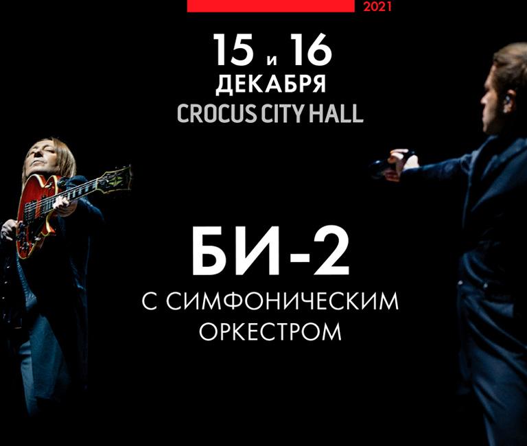 Билеты на концерт Би-2  с симфоническим оркестром 15-16 декабря 2021 в Крокус Сити Холл