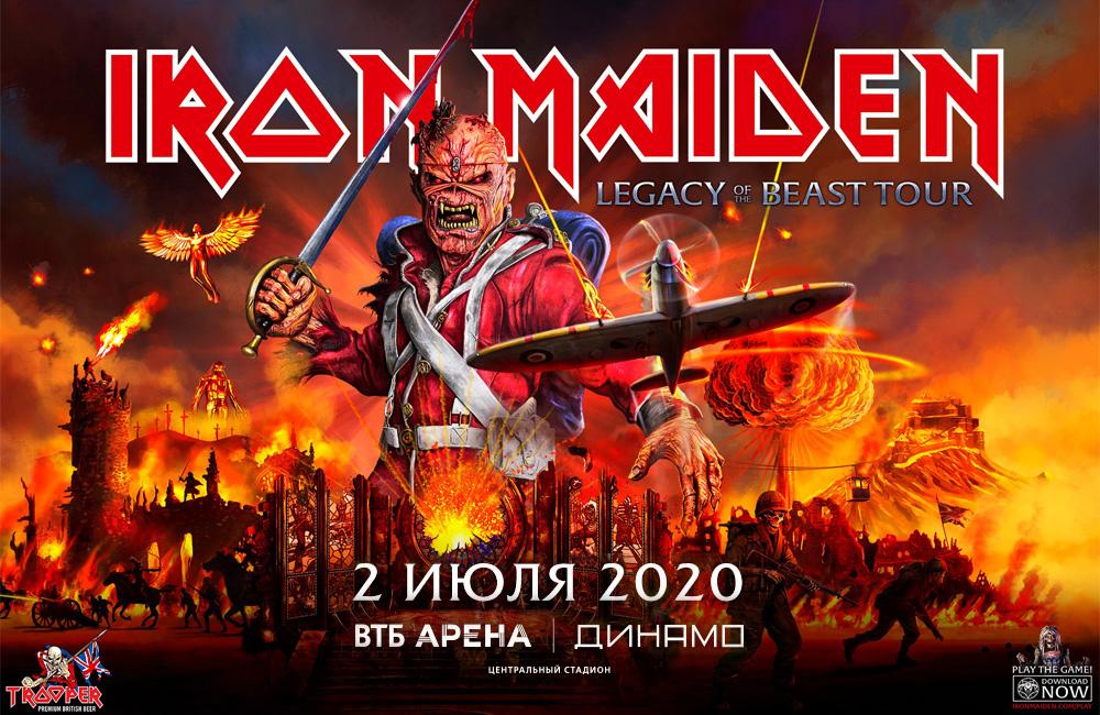 """Билеты на концерт Iron Maiden """"Legacy Of The Beast Tour"""" 2 июля 2020 в ВТБ Арена"""