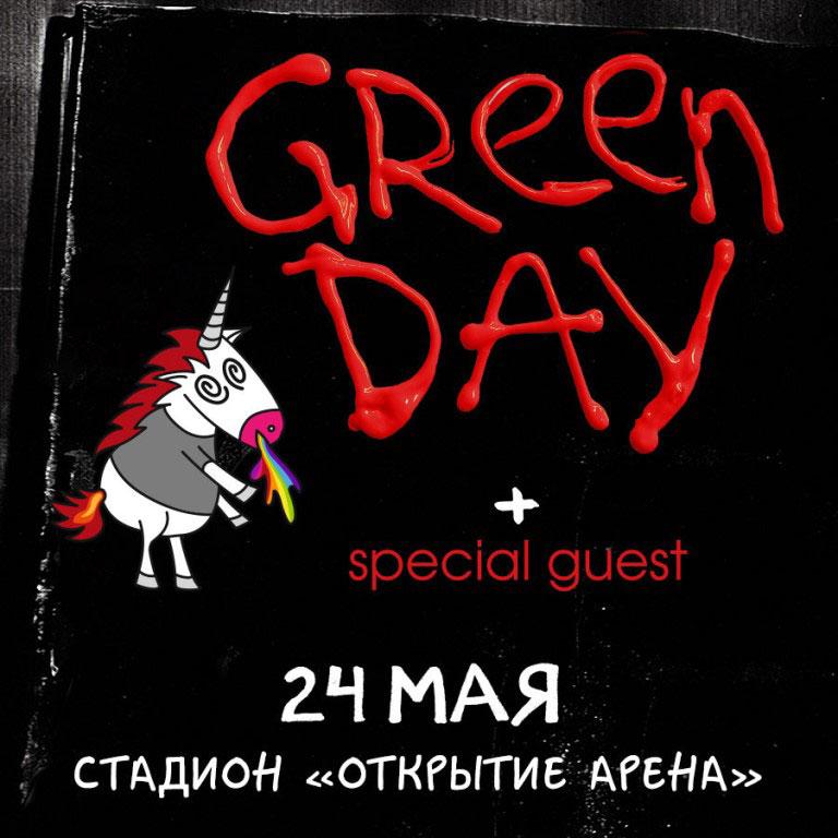Билеты на концерт Green Day 24 мая 2020 в Стадион «Открытие Арена»