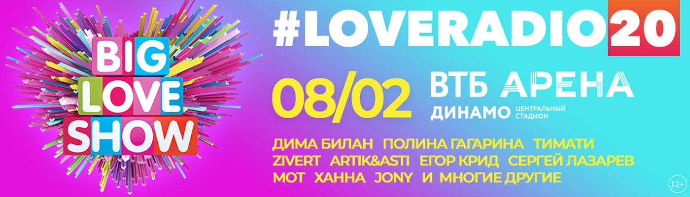 Билеты на концерт Big Love Show 8 февраля 2020 в ВТБ Арена «Динамо»