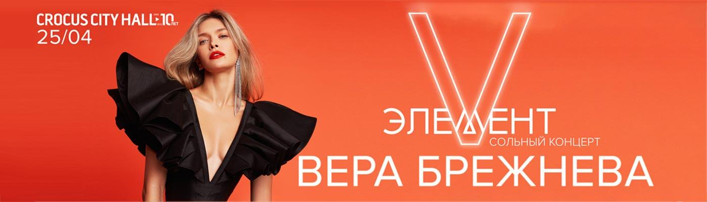 Билеты на концерт Вера Брежнева. Шоу «V Элемент» 25 апреля 2020 в Крокус Сити Холле
