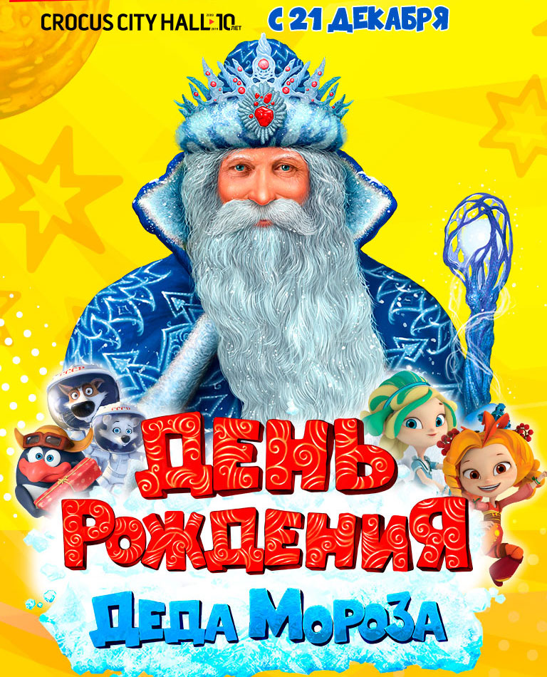 Купить билеты на «День рождения Деда Мороза» + Бонус: интерактивное шоу в парке развлечений