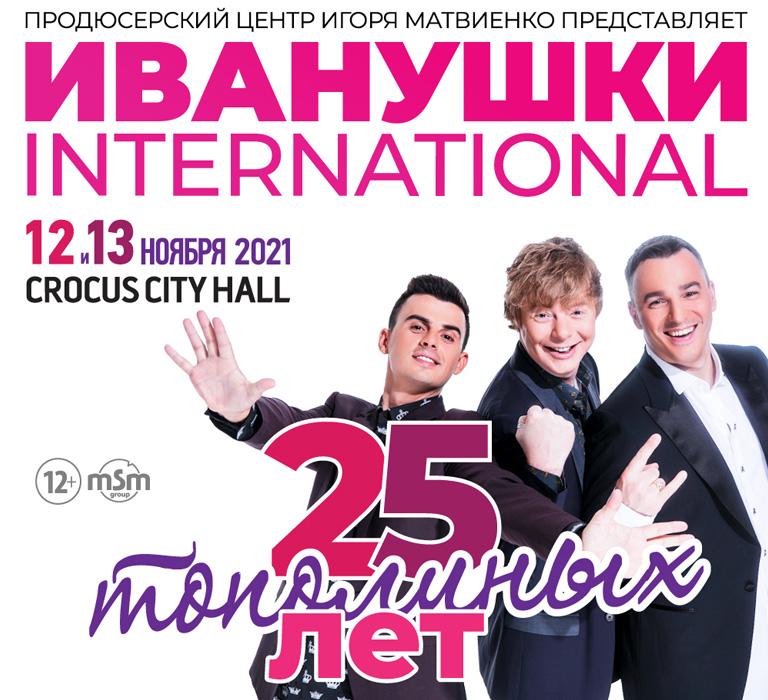 Купить билеты на концерт Иванушки International 12 и 13 ноября 2021 в Крокус Сити Холл
