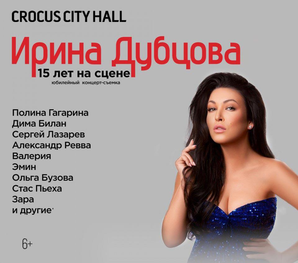 Билеты на юбилейный концерт-съёмку Ирины Дубцовой «15 лет на сцене» 19 марта 2020 в Крокус Сити Холле