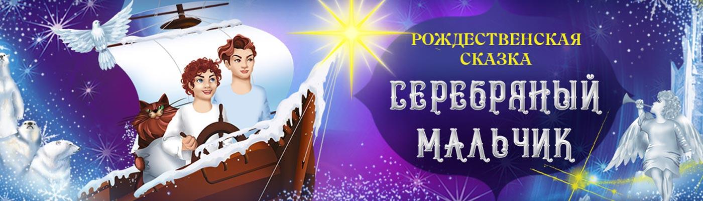 Билеты на Елку в Храме Христа Спасителя. Рождественская сказка «Серебряный Мальчик»