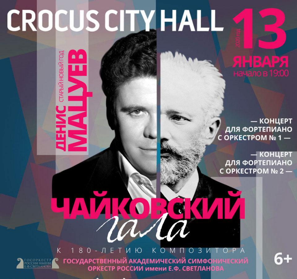 Билеты на концерт Дениса Мацуева 13 января 2020 в Крокус Сити Холле
