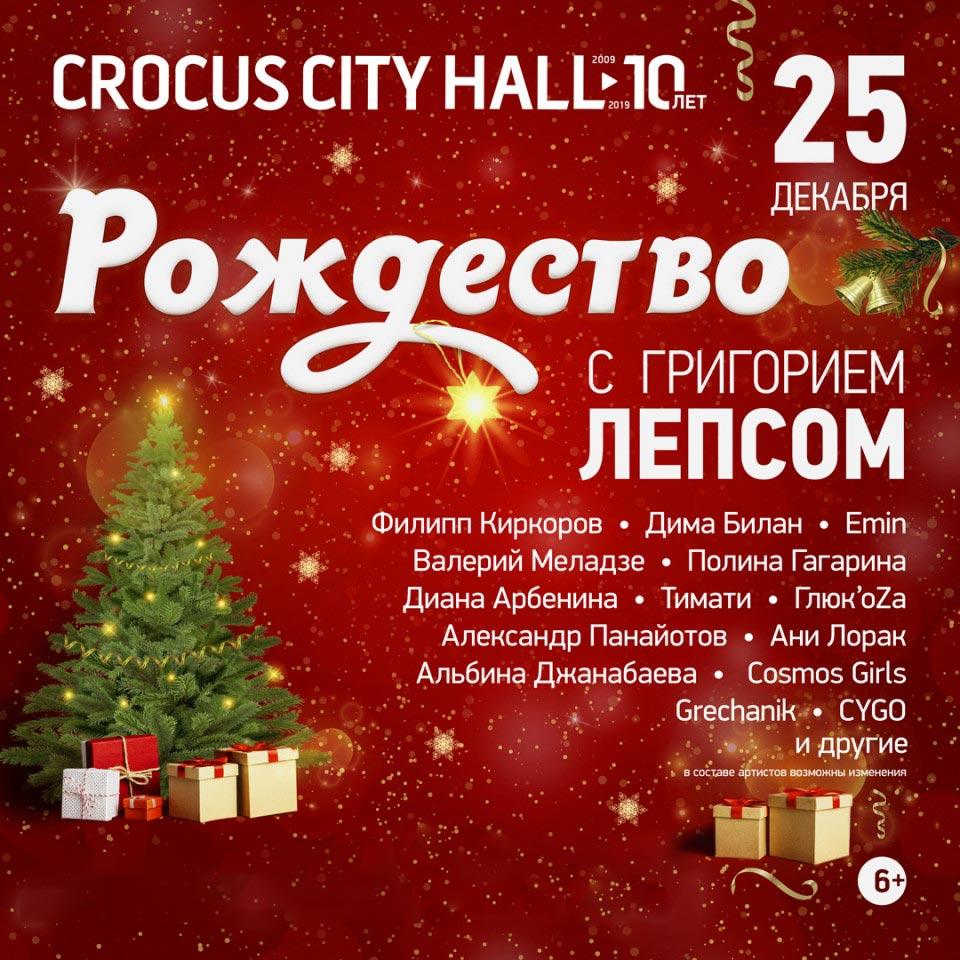 Билеты на концерт «Рождество с Григорием Лепсом» 25 декабря 2019 года в КЗ «Крокус Сити Холл»