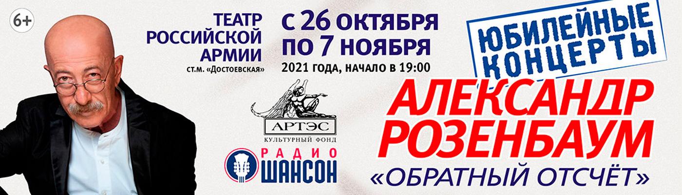 Билеты на концерт Александра Розенбаума «Обратный отсчёт» с 26 октября по 7 ноября 2021 в Центральном академическом театре Российской Армии