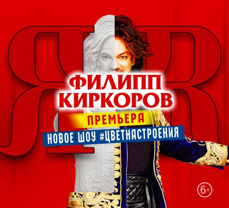 Билеты на концерт Филиппа Киркорова. «Я+R #Цвет настроения» 28 - 29 апреля 2020 в Государственном Кремлёвском дворце
