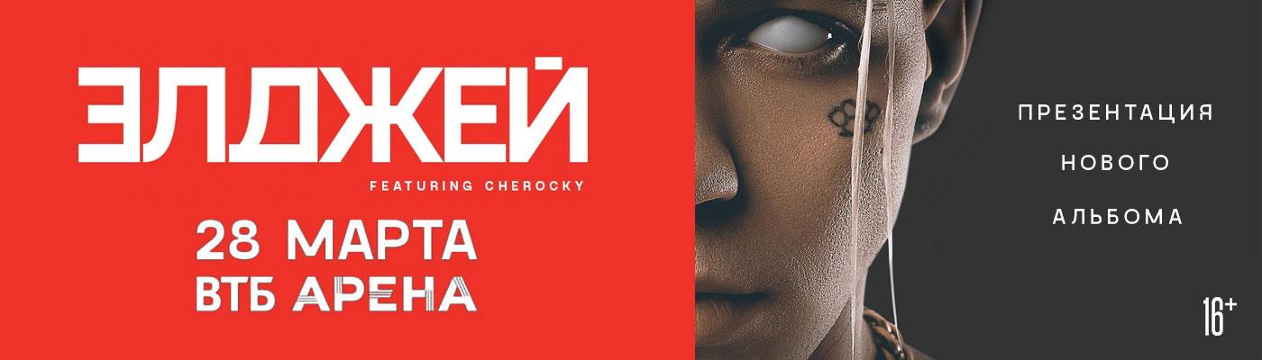 Билеты на концерт Элджея 28 марта 2020 в ВТБ Арена Динамо