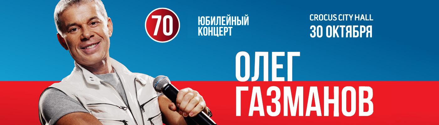 Купить билеты на концерт Олега Газманова 30 октября 2021 в Крокус Сити Холл